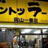 ダントツラーメン岡山一番店