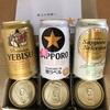 サッポロホールディングスから株主優待のビールが届きました。