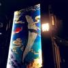 【銭湯・サウナ】「改良湯」(渋谷区・渋谷/恵比寿)温故知新なデザインと現代的機能美の融合!