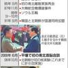 韓国と北朝鮮 国際法上、まだ戦争状態 平和協定は完全非核化前提 - 東京新聞(2018年4月28日)