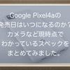 Google Pixel4aの発売日はいつになるのか?カメラなど現時点でわかっているスペックをまとめてみました。
