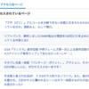 下戸についての記事が急に読まれた!!理由は多分、池田美優さんのツイート!!