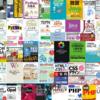 KindleのWEB・プログラミング技術書50%以上OFFセール8月1日まで開催中!Python、Java、WEB、JavaScript、他(2019)
