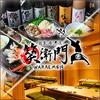 【オススメ5店】倉敷(倉敷市中心部)(岡山)にある居酒屋が人気のお店