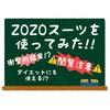 【ZOZOスーツ】ダイエットのために注文!!計測してみたら衝撃すぎた件