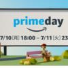 【いよいよ本日!】2017年のAmazonプライムデーは7月10日(月)18時から始まるよ!