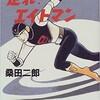 「走れ!エイトマン」(桑田二郎)