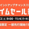 Amazonタイムセール祭りが、11月2日から開催