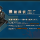 【探偵撲滅】ショートストーリー「堕落探偵と僕物語」を公開!