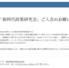 自民党内は、まだサル山のボス感覚ですか? 日本の危機です 非常時です 2021.9.6