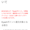 Kyashアプリでポイントが表示されない時の対処法