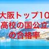 【現役のみ】大阪トップ10の公立高校の国公立大学の合格率はどうなのか