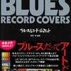 ブルース・レコード・ジャケット BLUES RECORD COVERS