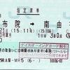 トロッコ列車号 指定席券【NGC割】