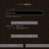 -マイクラ(001)- 書くことが無いので、Minecraftやります。