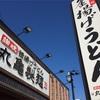 丸亀製麺 西月隈店|博多区 うどん 日記