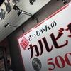 京都の新名物?韓丼新堀川本店はワンコイン+税でカルビ丼が食べられます。