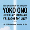 "YOKO ONO(オノ・ヨーコ) LECTURE & PERFORMANCE ""Passages for Light 〜光の道〜""&パフォーマンス 「Flower Road」 @京都精華大学*1"