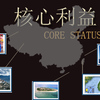 """Chinese ''Core"""" means """"No Confidence"""" チャイナの「核心」は、「確信」がない時に使う"""