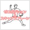ダーツにおける「スキャプラプレーン」と「ゼロポジション」について|浅田選手、樋口選手も考えているダーツのテクニック