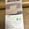 年会費永年無料のゴールドカード!?ライフカードゴールド ESPECIAL の入手条件を解説