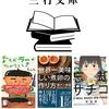 『三行文庫vol.3』【おなかがすいた×食欲増進】