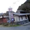 菰野町 国民宿舎 湯の山ロッジ