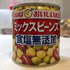 ミックスビーンズの缶詰で作るホクホクサラダ【毎日サラダ ミックスビーンズ 食塩無添加/いなば食品】