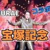 競馬SAMURAI 宝塚記念 コラボ予想!の巻