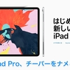 【悲報】 新型iPad Pro、チーパーをナメる・・・