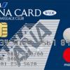 おすすめのクレジットカードについて(おすすめできないものも掲載)