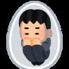 大鬱からの大躁転 〜大鬱の過ごし方〜
