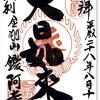 鑁阿寺の御朱印(栃木・足利市)〜足利氏の館跡に建つ国宝