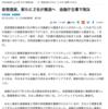 【日本経済新聞 誤報か!?】東京ゲートウェイ 廃業!?? デジタルカレンシー(BCC)はどうなる?