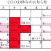 ◆2月&3月前半のお休みのお知らせ◆