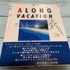A LONG VACATION artback 大瀧詠一・永井博によるイラストブック