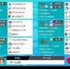 【ポケモン剣盾ダブル】インテレオン×マタドガス【シーズン7/最終855位】