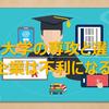 【気になる!!】大学の専攻と違う企業は不利になる?