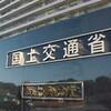 それ、デモエピ?JR福知山線脱線事故から3年。