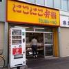 札幌市白石区本郷通 にこにこ弁当 本郷店