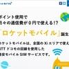 格安SIM「ロケットモバイル」の298円プランを使用した感想!! 招待コードは【XODGMIHPKL】