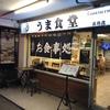 最近オープンした『うま食堂5号店@プラカノン』と今日で閉店してしまった『wafuu@オンヌット』