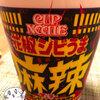 カップヌードル 花椒シビうま激辛麻辣味 ビッグ を食べた