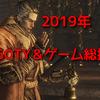 2019年個人的GOTY&今年のゲーム総括