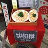 六本木餃子本舗で見つけた肉巻餃子