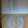 幾何学と縄文式土器