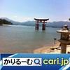時代はサブスク?!~定額制サービス cari.jp