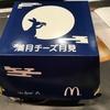 今年もこの季節【レビュー】『満月チーズ月見』マクドナルド