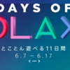 PlayStation Storeにて「Days of Play セール」が開催!
