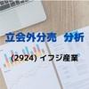 【立会外分売分析】2924 イフジ産業